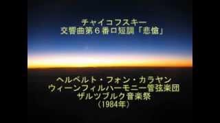 チャイコフスキー:交響曲第6番ロ短調「悲愴」 Tchaikovsky Sym#6 会場...