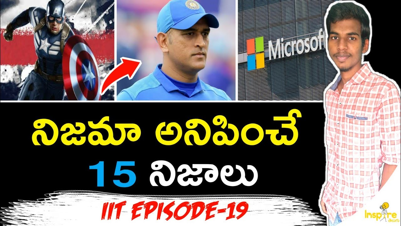 🔰Top 15 Most Interesting And Unknown Facts | Facts In Telugu | World Facts | IIT Episode-19