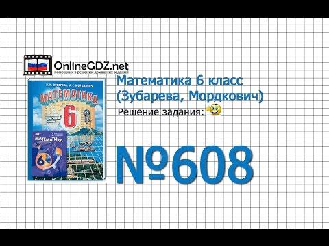 Задание № 608 - Математика 6 класс (Зубарева, Мордкович)
