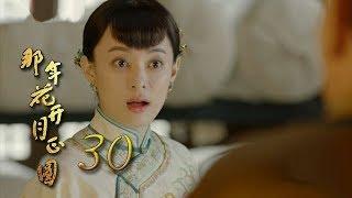 楚乔传 Princess Agents 34【先行版】 赵丽颖 林更新 窦骁 李沁主演 HD