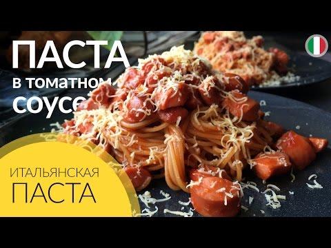 Готовим в домашних условиях. Итальянская паста в томатном соусе