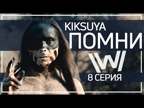 Мир Дикого Запада: обзор 8 серии 2 сезона \ ПОМНИ