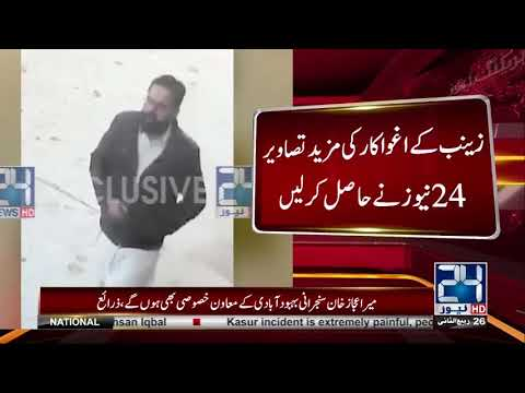 Face of accused person in horrific Kasur incident revealed