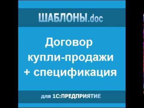 Шаблоны.doc для 1С: Предприятие - демонстрация - договор купли-продажи со спецификацией