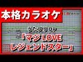 【歌詞付カラオケ】マジLOVEレジェンドスター(ST☆RISH)(うたプリOP)【野田工房cover】