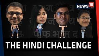 Hindi Diwas Special | The Hindi Challenge