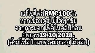 แก้ไขไฟล์RMC100วัน หากเชื่อมต่อไม่ได้ทุกซิม จากการแจกไฟล์ในคลิปก่อน อัพเดท19/10/2018.