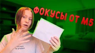 ЛУЧШИЙ ФОКУС + ОБУЧЕНИЕ | От Magic Five
