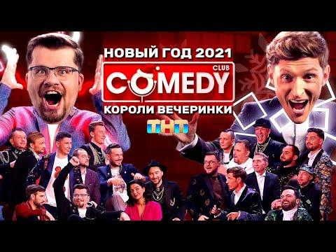 Камеди Клаб Новогодний выпуск 2021 «Короли вечеринки»