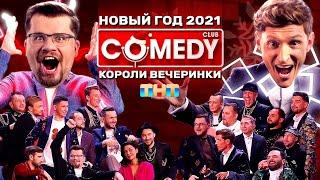 Камеди Клаб Новогодний выпуск 2021 Короли вечеринки