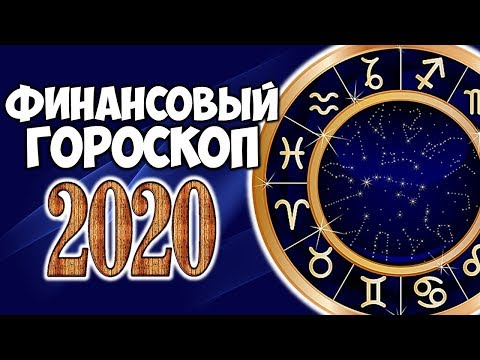 ФИНАНСОВЫЙ ГОРОСКОП НА 2020 ГОД ДЛЯ КАЖДОГО ЗНАКА ЗОДИАКА