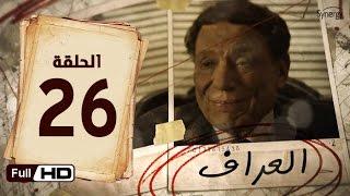 مسلسل العراف -  الحلقة 26 السادسة والعشرون  - بطولة عادل امام   | The Oracle Series - Episode 26