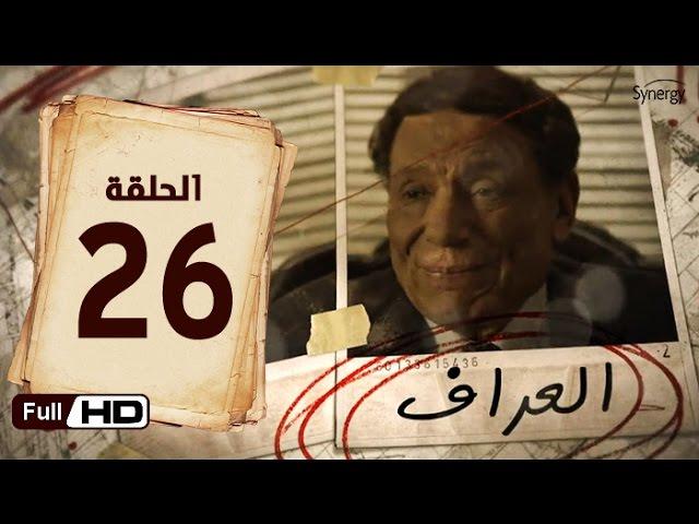 مسلسل العراف الحلقة 26 السادسة والعشرون HD  بطولة عادل امام   - DarDarKom.video
