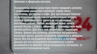Бизнес идея производство рекламного мыла(Бизнес идея производство рекламного мыла., 2016-01-17T16:20:13.000Z)