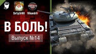 В боль! - Выпуск №14 - от Sn1p3r90 и Vikandrii [World of Tanks]