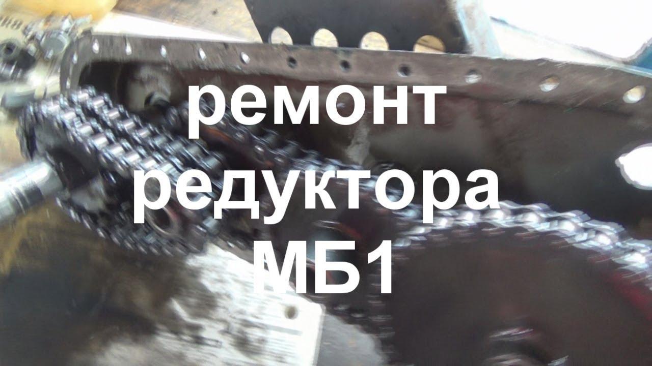ремонт редуктора мб1 и почему мне не доверяют