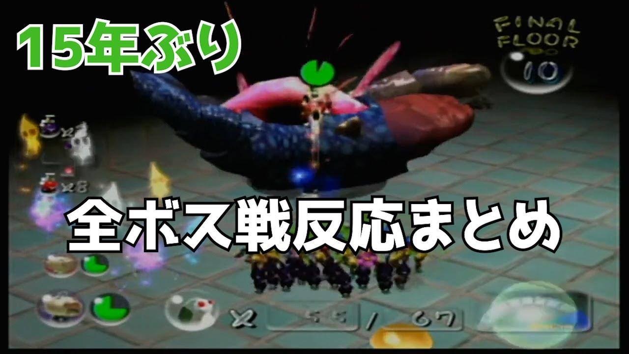 【ピクミン2】エイムの全ボス戦まとめ+α