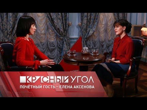 «Красный угол» с Еленой Шаройкиной. Почетный гость – Елена Аксенова