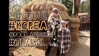 Традиционная КОРЕЙСКАЯ деревня | POOP MUSEUM | корейская ЕДА