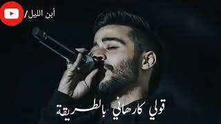 احمد كامل | قولي غاب النسخه الاصليه |كامله ٢٠١٩