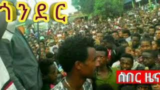 Ethiopia- በጣም ደስ የሚል ዜና February 20, 2018.