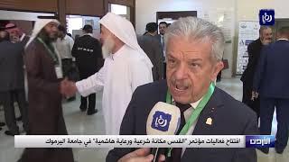 """افتتاح فعاليات مؤتمر """"القدس مكانة شرعية ورعاية هاشمية"""" في جامعة اليرموك - (25-6-2019)"""