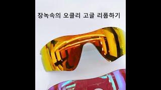 오클리고글 스크래치 심한 렌즈 리폼, 오클리 부속 구매…