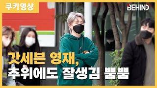 갓세븐 (GOT7) 영재, '러브게임' 출근길··· 추워진 날씨에도 '잘생김 뿜뿜' [비하인드]