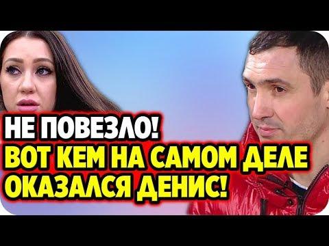 ДОМ 2 НОВОСТИ 17 февраля 2020. Вот почему Денис Мокроусов позарился на Савкину!
