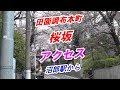 東京 大田区田園調布本町「桜坂」へのアクセス(東急 沼部駅から)