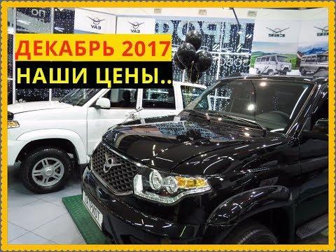 Наши Цены УАЗ Декабрь 2017