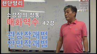 [현단명리] 매화역수 42강 관상작괘법