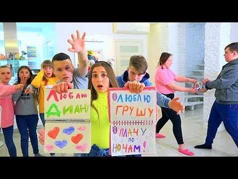 ПРОЧИТАЛИ ТАЙНЫЙ ДНЕВНИК МАЛЬЧИКОВ!!!