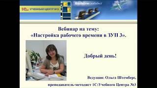 Дистанционное обучение: Настройка учета рабочего времени в программе 1С:ЗУП 3