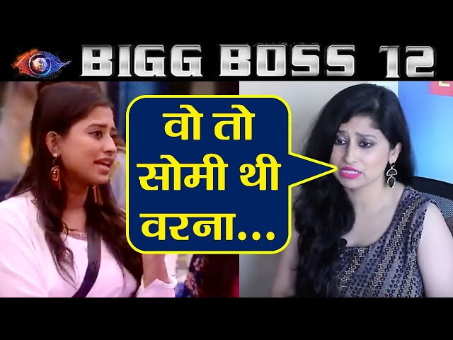 Bigg Boss 12: Saba Khan shocking STATEMENT on sister Somi Khan after Elimination | FilmiBeat