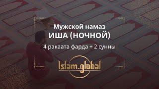 Ночной намаз иша (ясту) – обучающее видео для мужчин (4К)