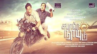 Sabaash Naidu (2018) Official First Look-Teaser-Trailer | Kamal Haasan ,Shruti Haasan