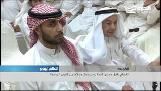 تعديل قانون الجنسية... حدث الساعة في الكويت
