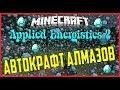 Автоматический Крафт алмазов Applied Energistics 2 / Как сделать алмазы из угля Industrial Craft 2
