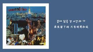 【韓繁中字】Uncoolclub - Merry Go Round (feat. CIKI)