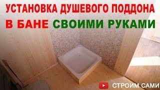видео Ножки для ванн и душевых поддонов