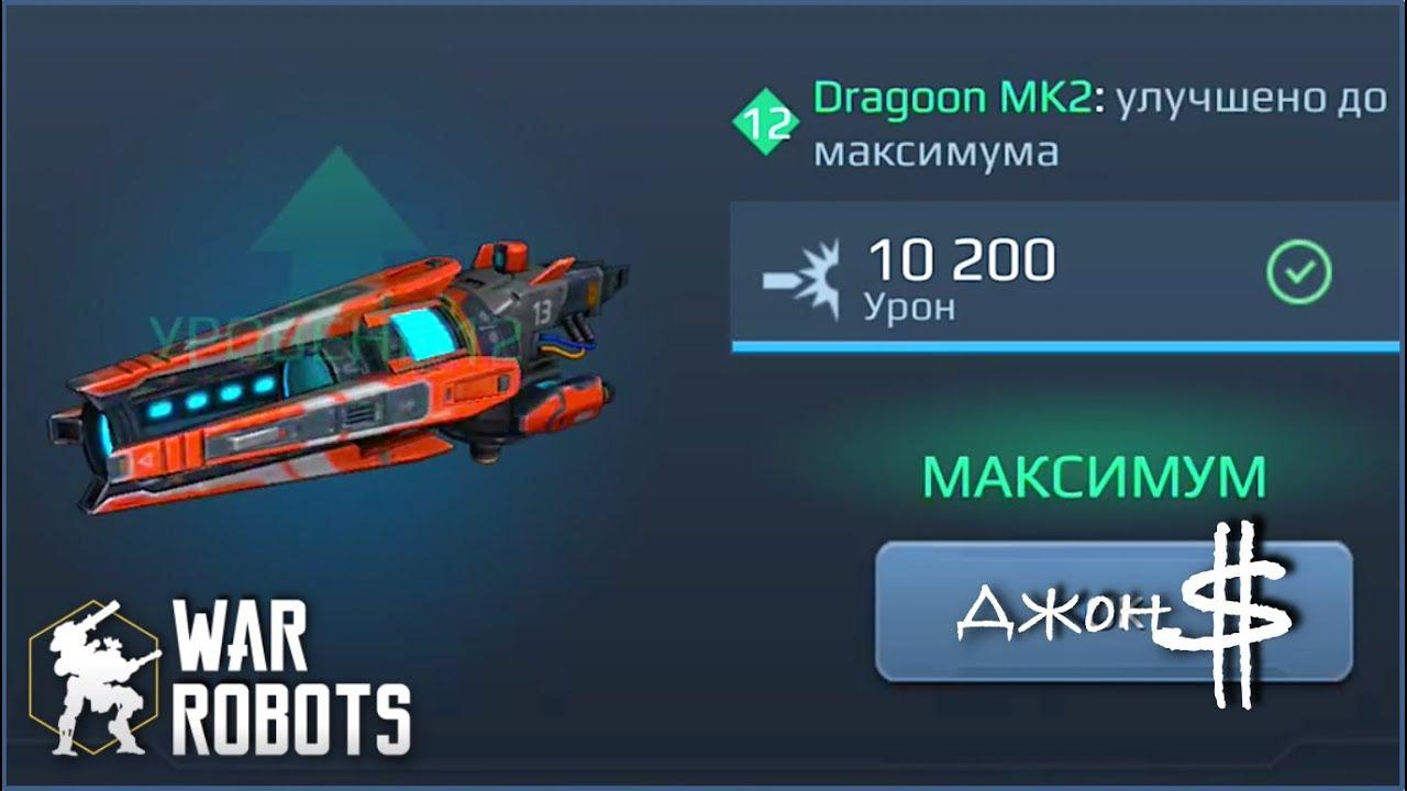 War Robots - Dragoon качаем до MK2!!! #1