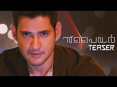 SPYDER Malayalam Teaser    Mahesh Babu   A R Murugadoss   SJ Suriya   Rakul Preet    Harris Jayaraj