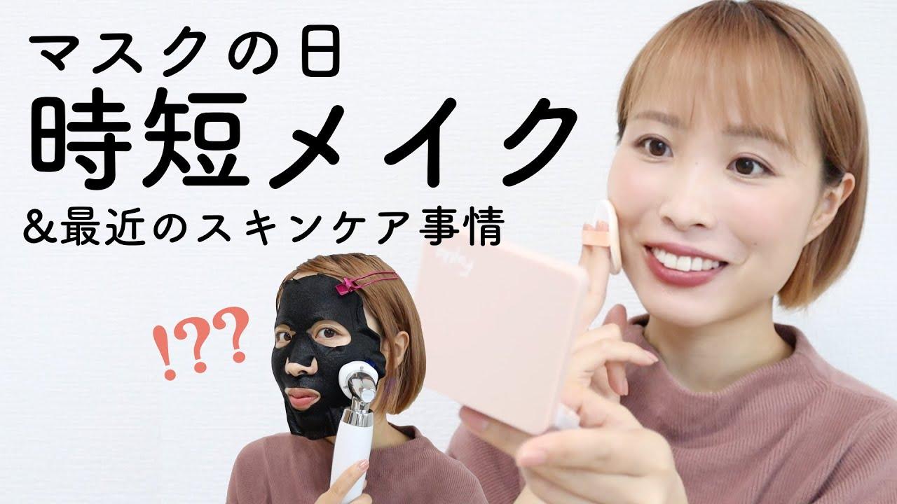 マスクの日の時短5分メイク -最近のスキンケア事情も♡-