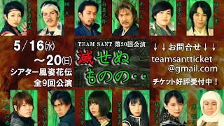 創造演技集団 TEAM SANT 第20回舞台公演 『滅せぬものの・・』 作・演出・...