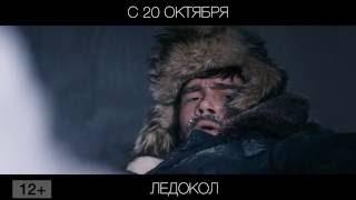 Ледокол, 12+
