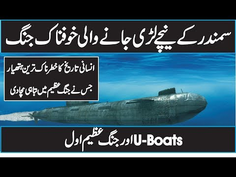 Submarine Warfare German U boats Documentary In Urdu Hindi