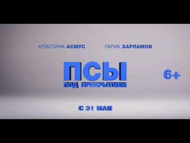 Псы под прикрытием   II   дублированный трейлер №2   II   в кино с 31 мая