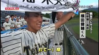 """感動!! """"高校野球もうひとつの引退試合"""" ~ありがとう~ 山梨学院vs帝京第三"""