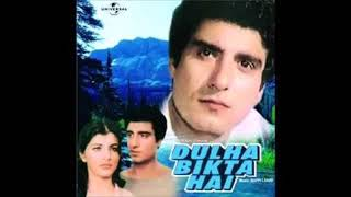 The Era of Audio Cassettes - All songs of Dulha Bikta Hai starring Raj Babbar & Anita Raj